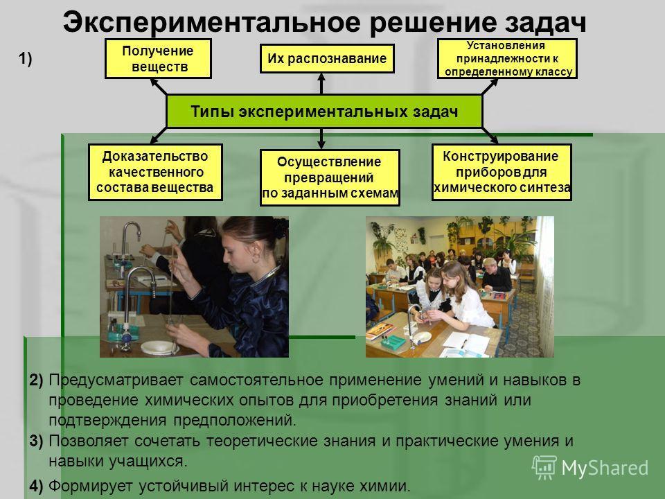 Экспериментальное решение задач 1) Типы экспериментальных задач Получение веществ Их распознавание Доказательство качественного состава вещества Осуществление превращений по заданным схемам Конструирование приборов для химического синтеза 2) Предусма