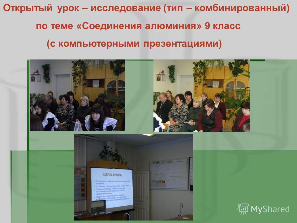 Открытый урок – исследование (тип – комбинированный) по теме «Соединения алюминия» 9 класс (с компьютерными презентациями)