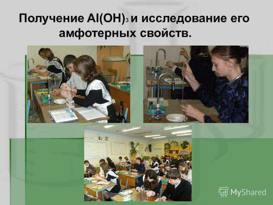 Получение Al(OH) 3 и исследование его амфотерных свойств.