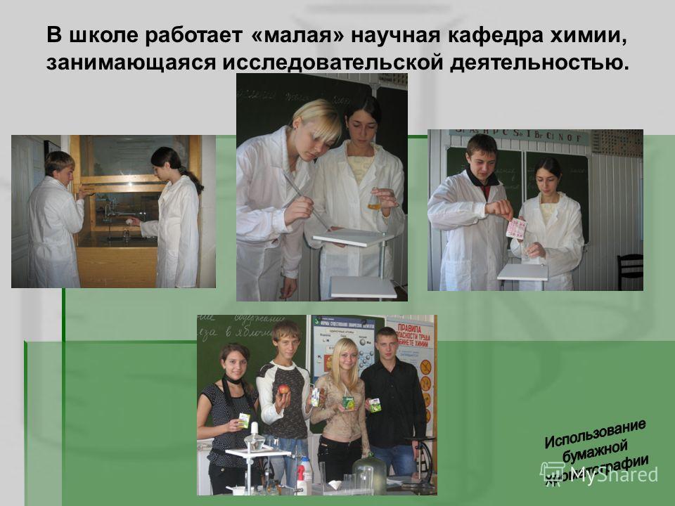 В школе работает «малая» научная кафедра химии, занимающаяся исследовательской деятельностью.