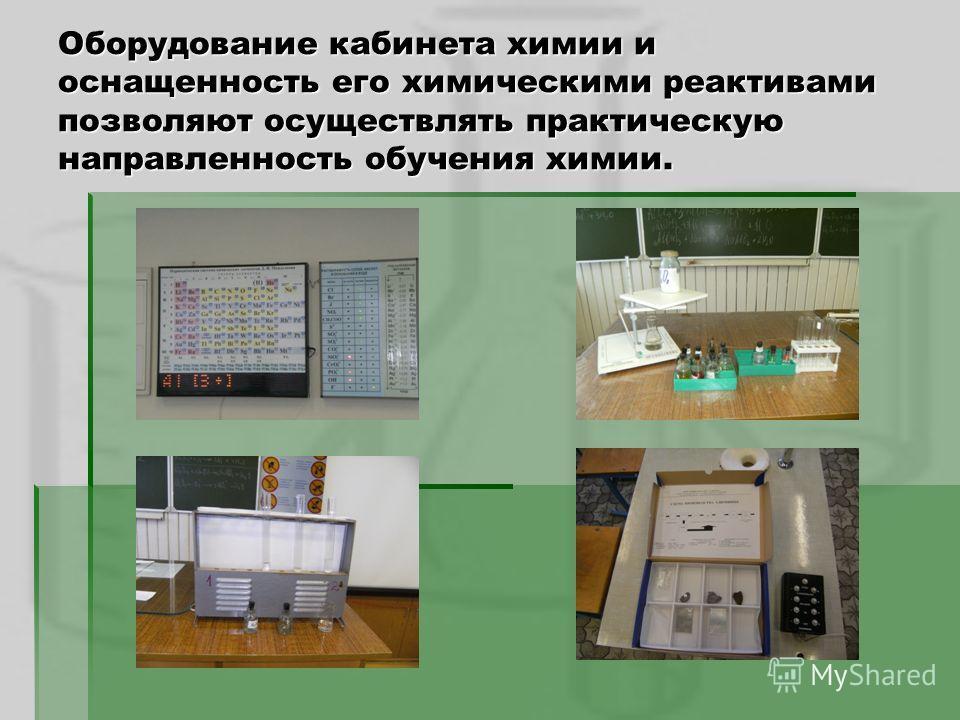 Оборудование кабинета химии и оснащенность его химическими реактивами позволяют осуществлять практическую направленность обучения химии.