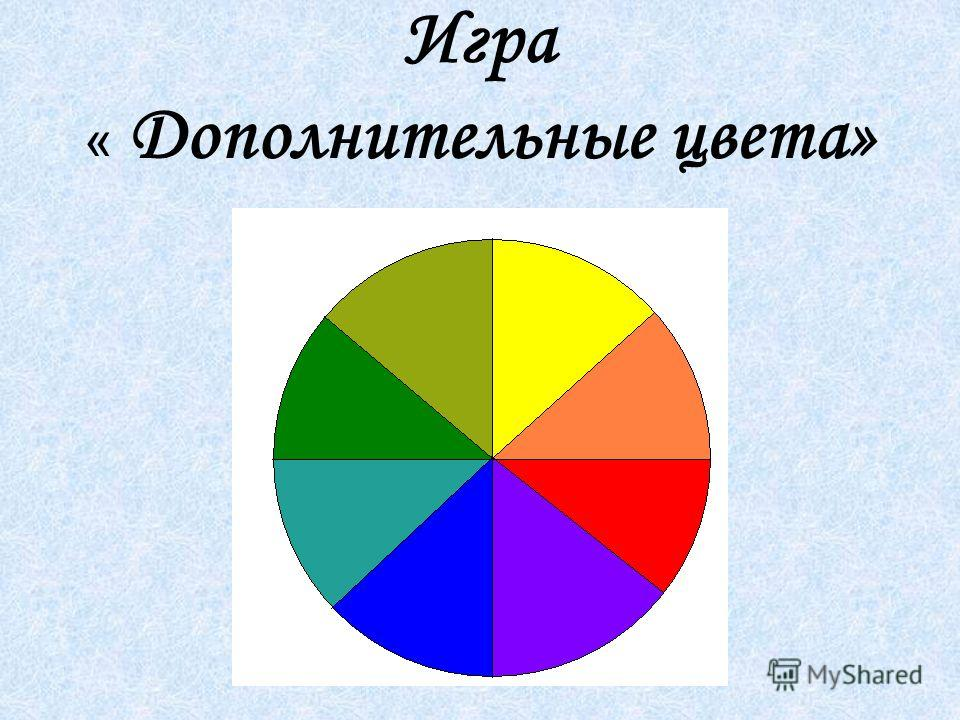 Игра « Дополнительные цвета»