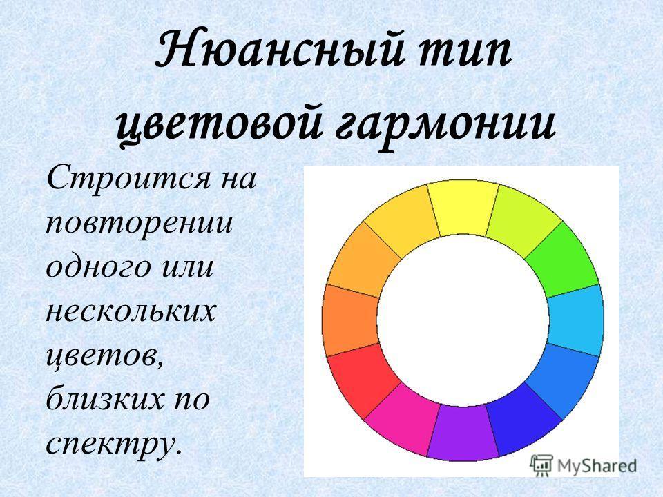 Нюансный тип цветовой гармонии Строится на повторении одного или нескольких цветов, близких по спектру.