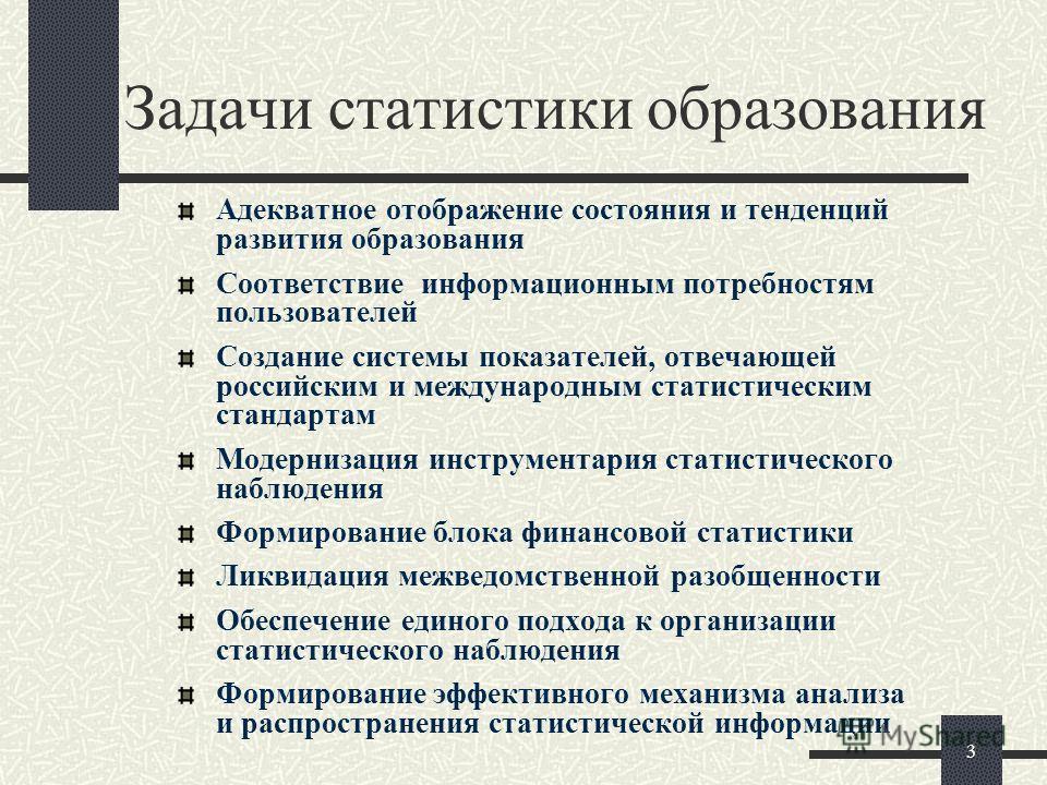 3 Задачи статистики образования Адекватное отображение состояния и тенденций развития образования Соответствие информационным потребностям пользователей Создание системы показателей, отвечающей российским и международным статистическим стандартам Мод
