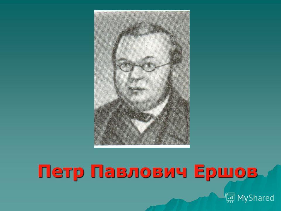 Петр Павлович Ершов