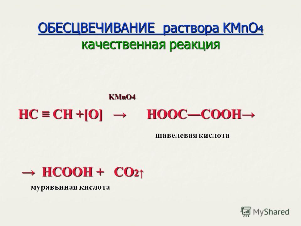 ОБЕСЦВЕЧИВАНИЕ раствора KMnO 4 качественная реакция KMnO4 KMnO4 НС СН +[O] НООCCООН щавелевая кислота щавелевая кислота НСООН + СО 2 НСООН + СО 2 муравьиная кислота муравьиная кислота