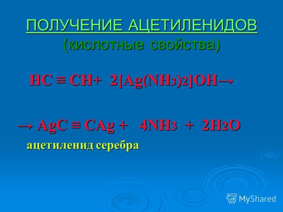 ПОЛУЧЕНИЕ АЦЕТИЛЕНИДОВ (кислотные свойства) НС СН+ 2[Ag(NH 3 ) 2 ]OH НС СН+ 2[Ag(NH 3 ) 2 ]OH AgС СAg + 4NH 3 + 2H 2 O AgС СAg + 4NH 3 + 2H 2 O ацетиленид серебра ацетиленид серебра