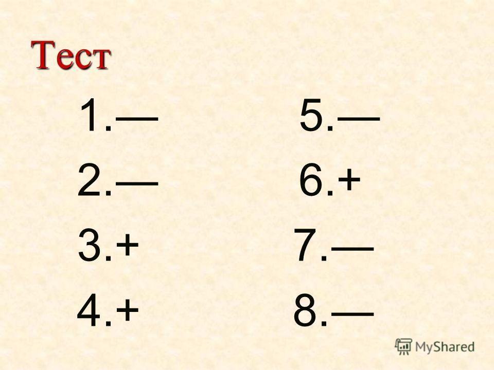 Тест 1. 5. 2. 6.+ 3.+ 7. 4.+ 8.