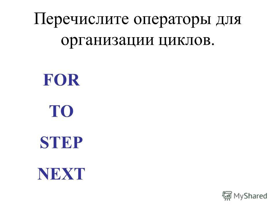 Перечислите операторы для организации циклов. FOR TO STEP NEXT