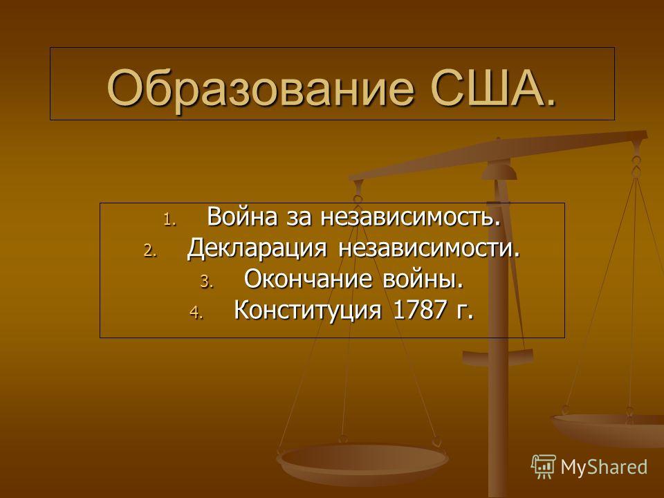 Образование США. 1. Война за независимость. 2. Декларация независимости. 3. Окончание войны. 4. Конституция 1787 г.