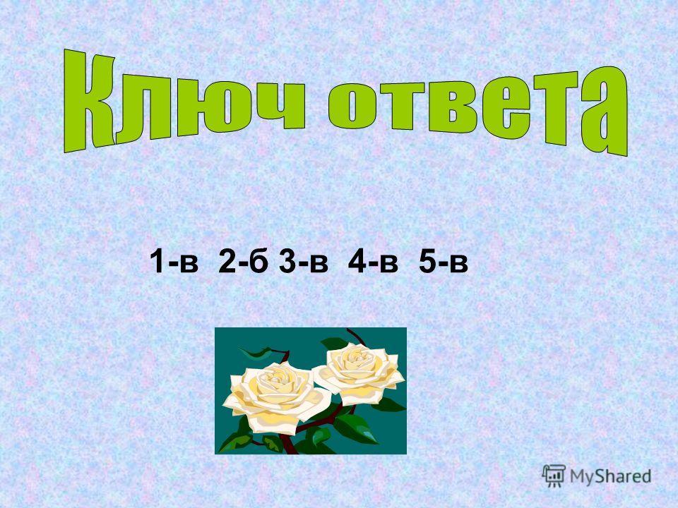 1-в 2-б 3-в 4-в 5-в