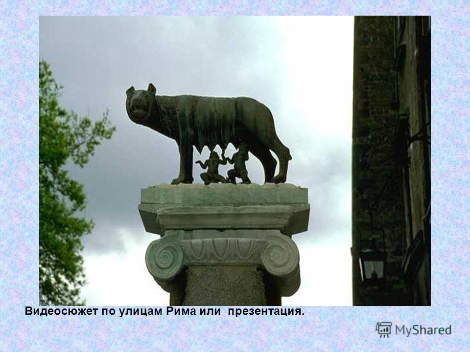 Видеосюжет по улицам Рима или презентация.