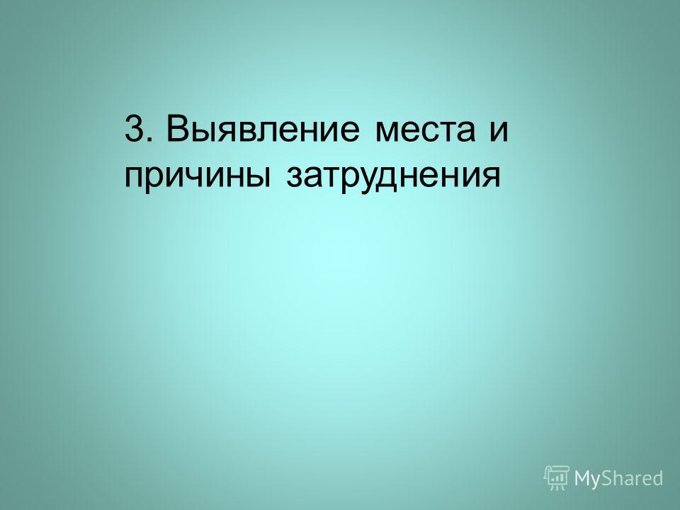 3. Выявление места и причины затруднения