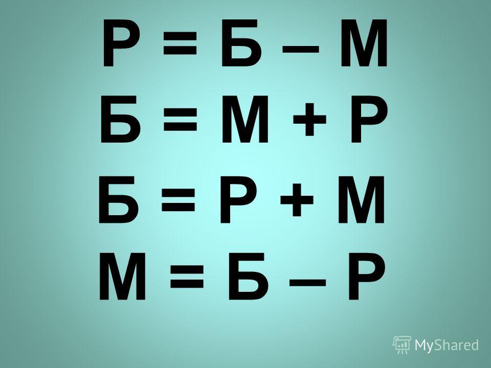 Р = Б – М Б = М + Р Б = Р + М М = Б – Р