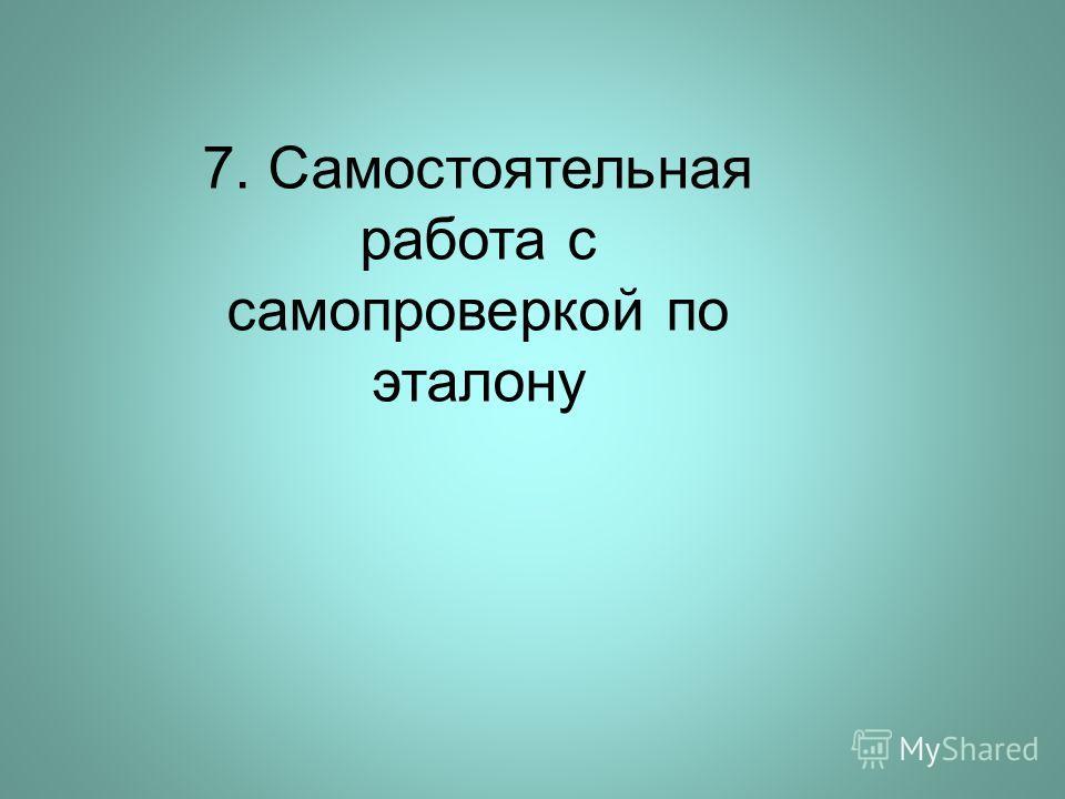 7. Самостоятельная работа с самопроверкой по эталону