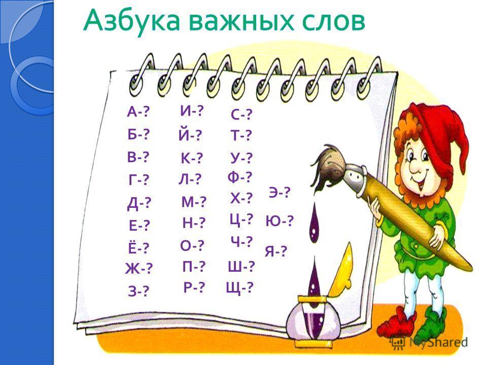 Б-? В-? Г-? Д-? Е-? Ё-? А-? Ж -? З -? И -? Й -? Н -? М -? Л -? П -? О -? С -? Р -? У -? Т -? Ц -? Х -? Ф -? Ш -? Ч -? Щ -? Э -? Я -? Ю -? К -?