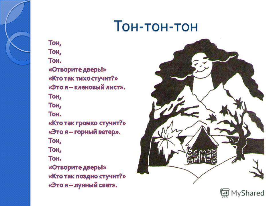 Тон - тон - тон