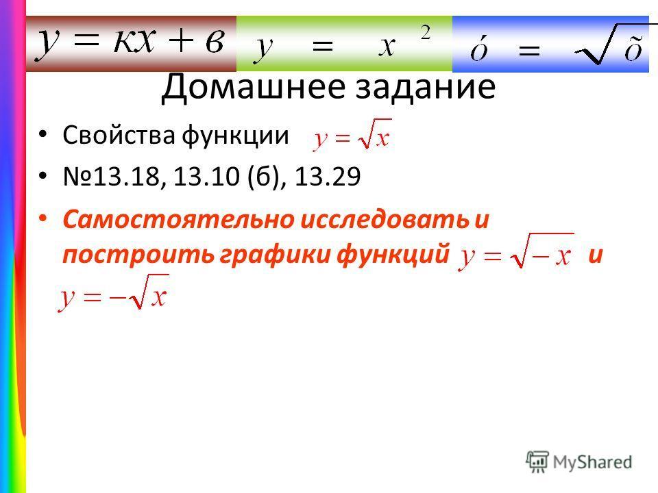 Домашнее задание Свойства функции 13.18, 13.10 (б), 13.29 Самостоятельно исследовать и построить графики функций и