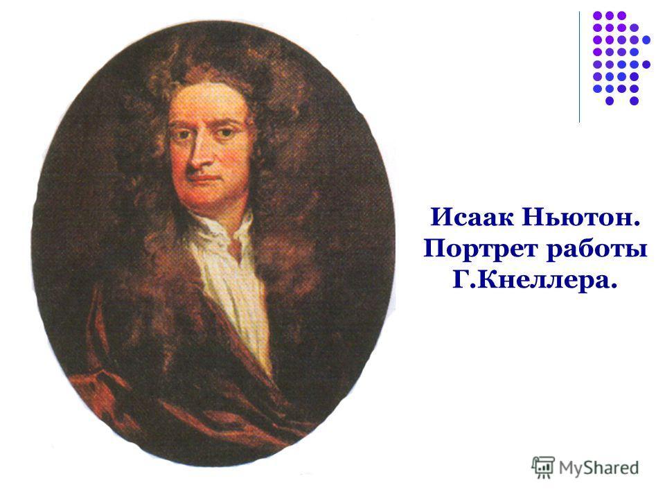 Исаак Ньютон. Портрет работы Г.Кнеллера.
