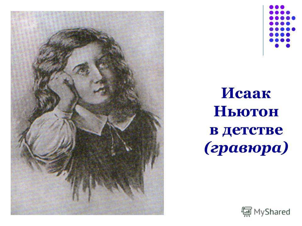 Исаак Ньютон в детстве (гравюра)