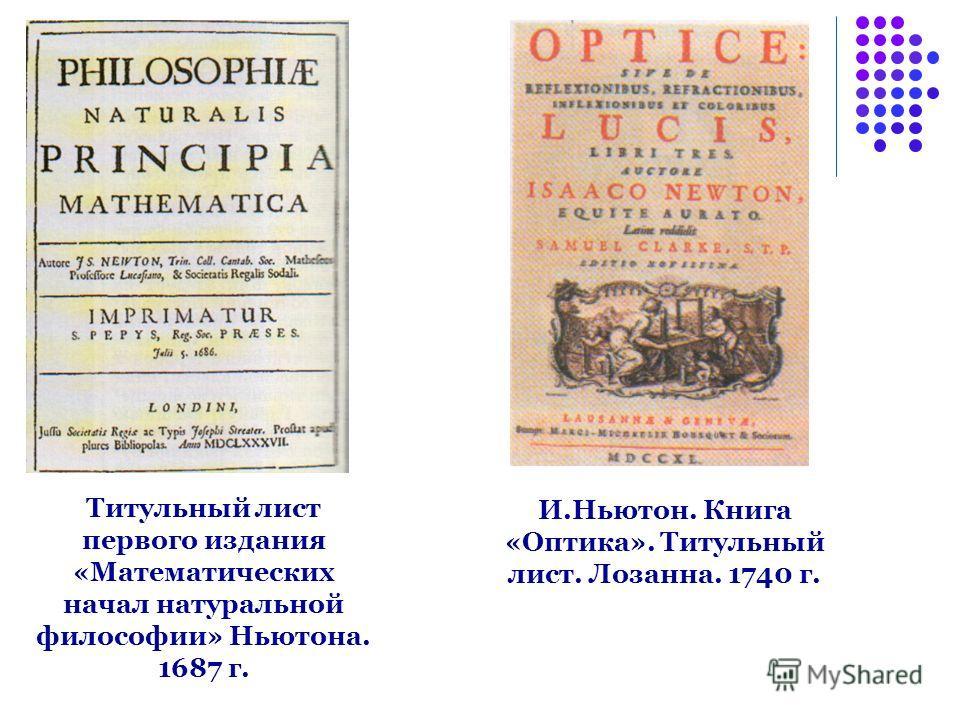 Титульный лист первого издания «Математических начал натуральной философии» Ньютона. 1687 г. И.Ньютон. Книга «Оптика». Титульный лист. Лозанна. 1740 г.