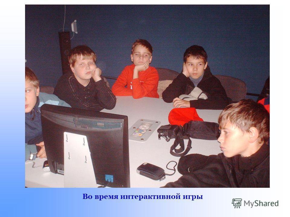 Во время интерактивной игры