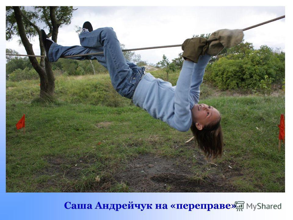 Саша Андрейчук на «переправе»