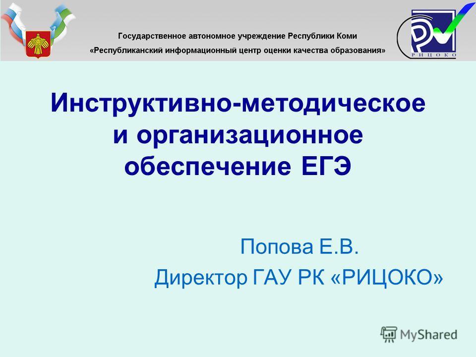 Инструктивно-методическое и организационное обеспечение ЕГЭ Попова Е.В. Директор ГАУ РК «РИЦОКО»
