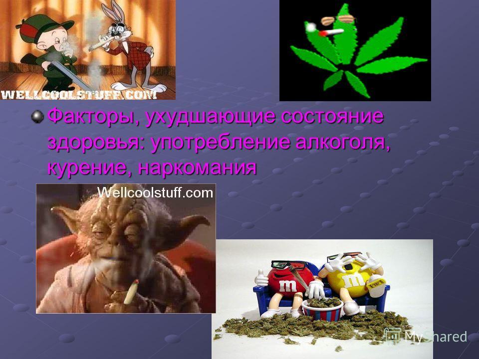 Факторы, ухудшающие состояние здоровья: употребление алкоголя, курение, наркомания