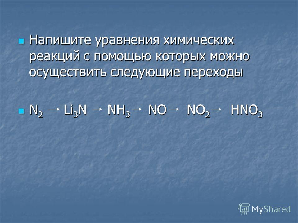 Напишите уравнения химических реакций с помощью которых можно осуществить следующие переходы Напишите уравнения химических реакций с помощью которых можно осуществить следующие переходы N 2 Li 3 N NH 3 NO NO 2 HNO 3 N 2 Li 3 N NH 3 NO NO 2 HNO 3