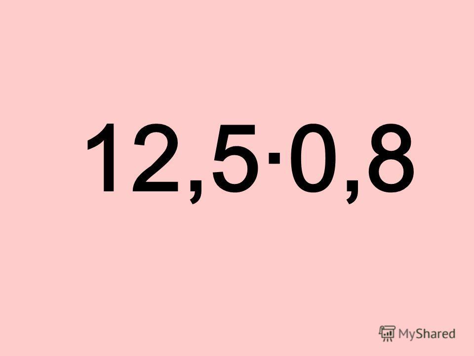 12,5·0,8
