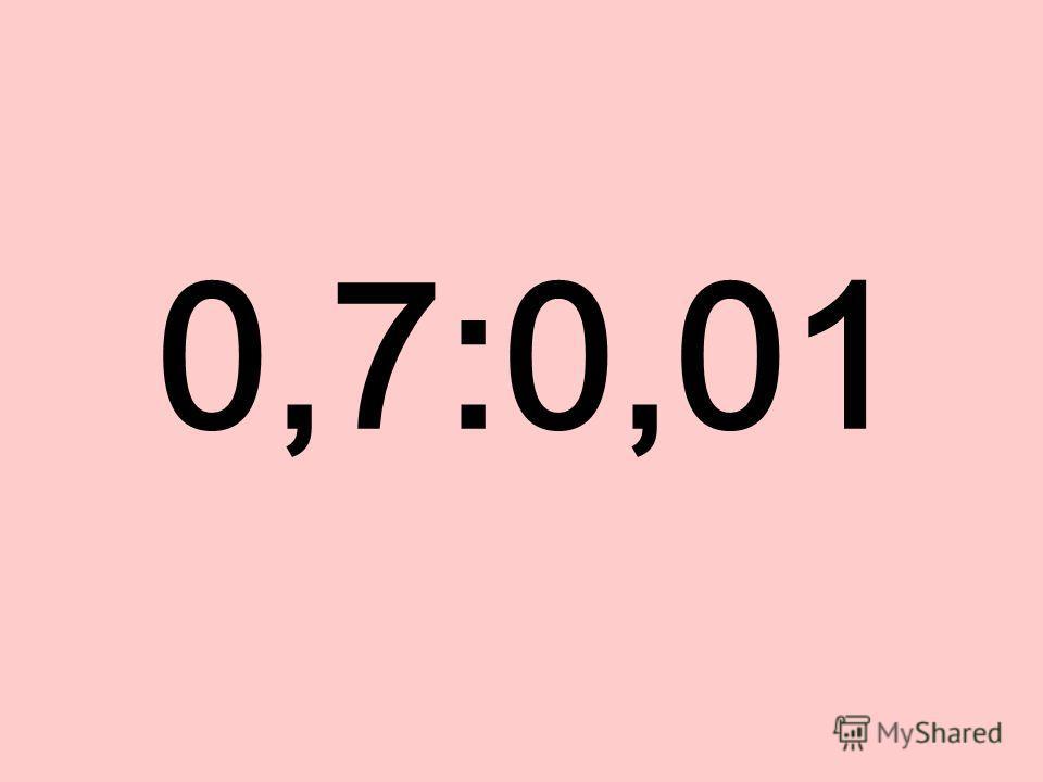 0,7:0,01