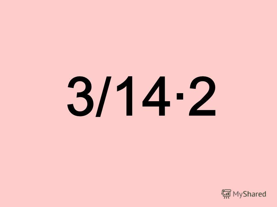 3/14·2