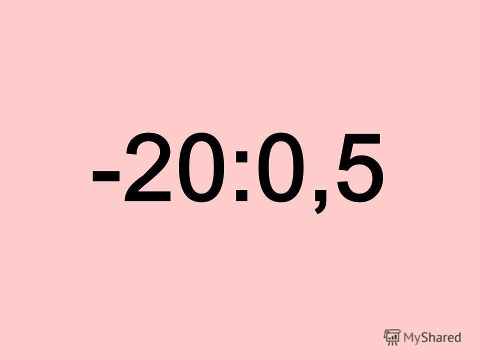 -20:0,5