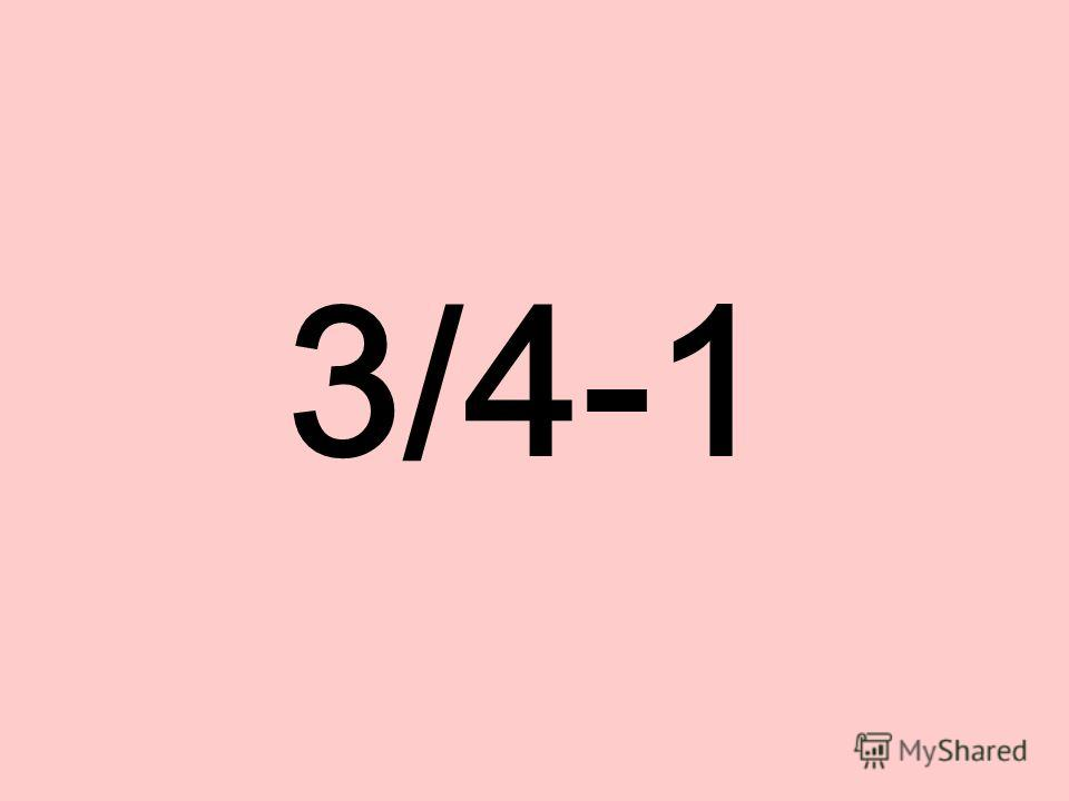 3/4-1