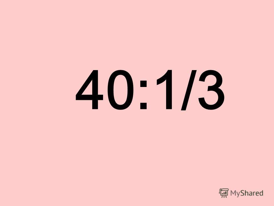 40:1/3