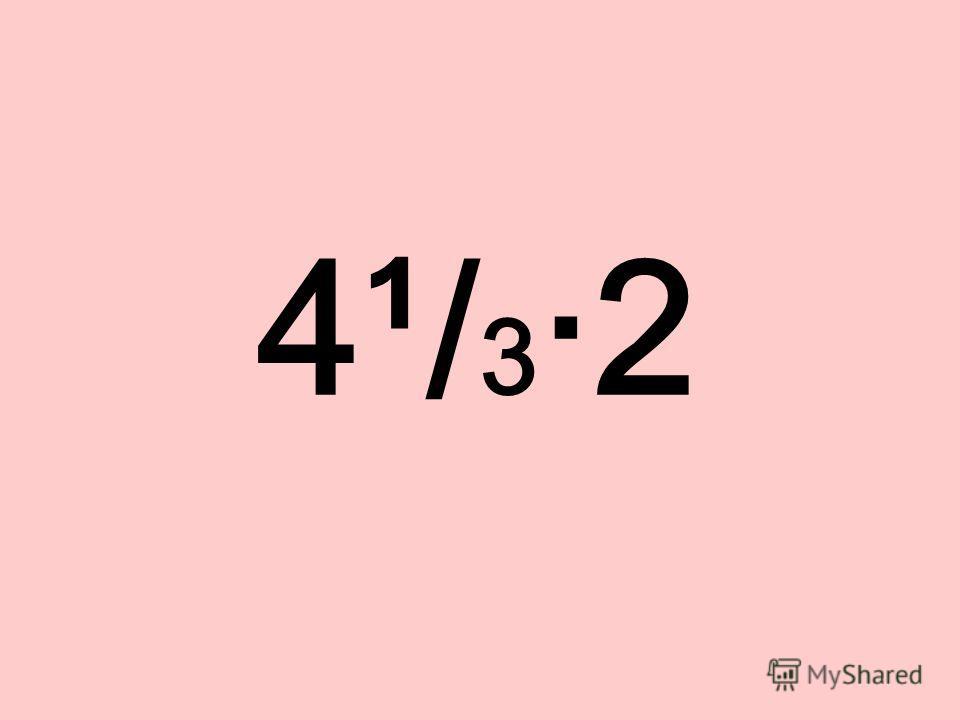 4¹/3·24¹/3·2