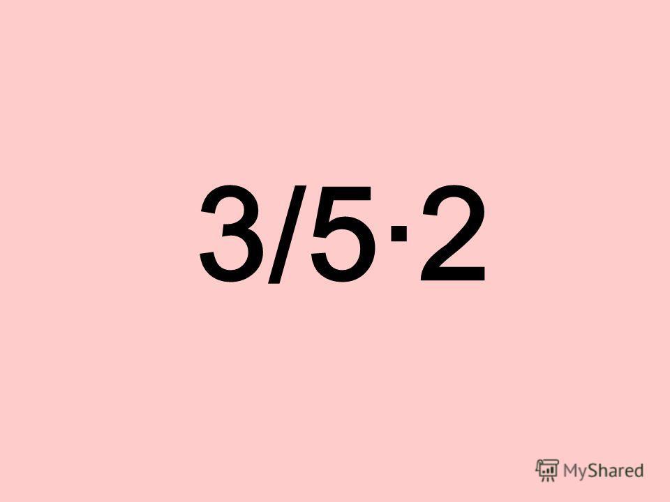 3/5·2