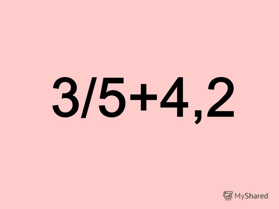 3/5+4,2