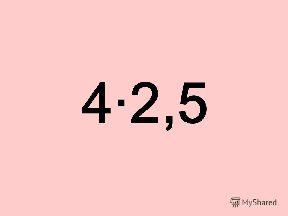 4·2,5