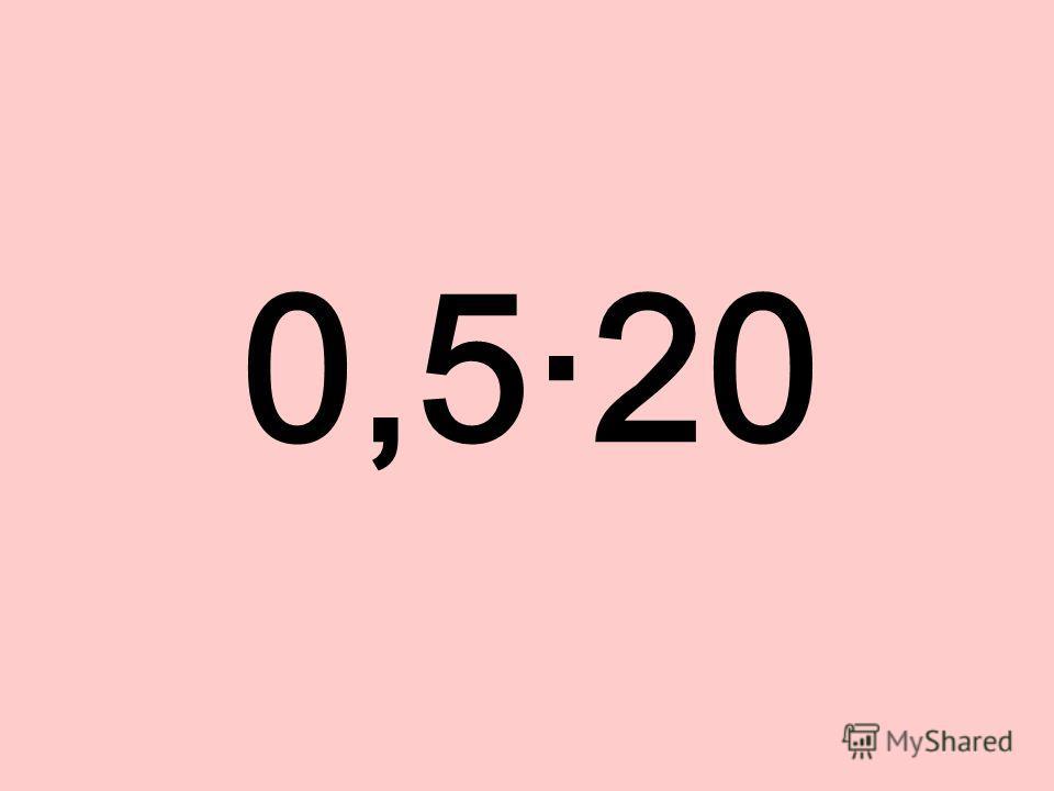 0,5·20