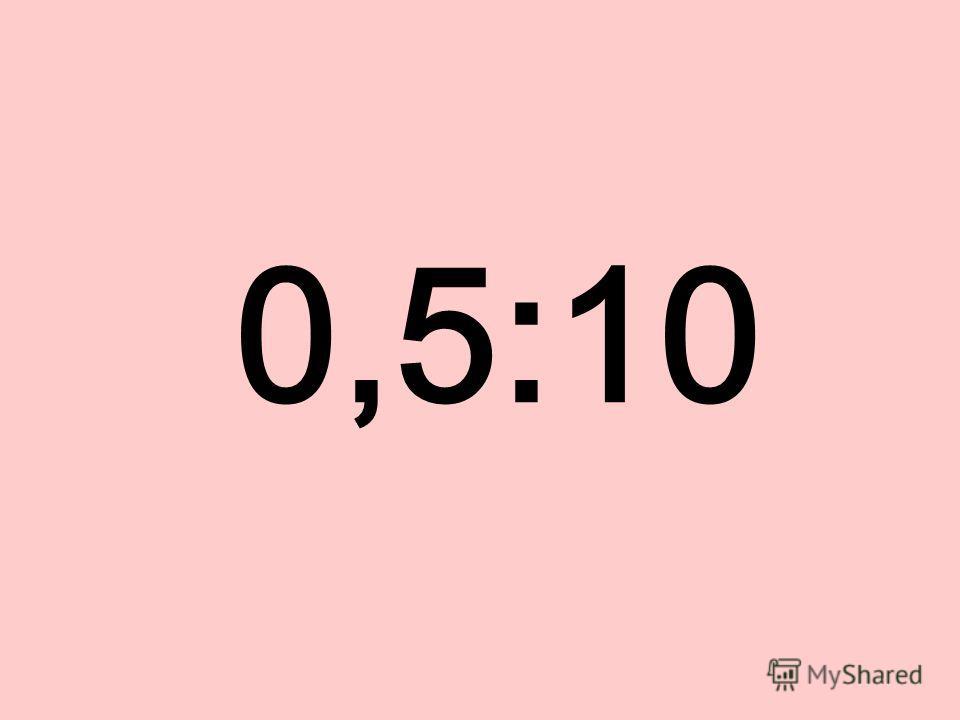 0,5:10
