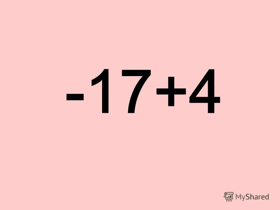 -17+4