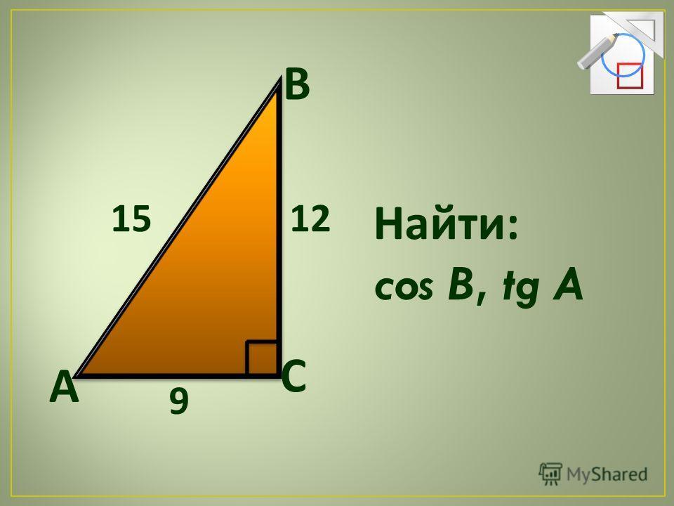 А В С 1215 9 Найти : cos B, tg A