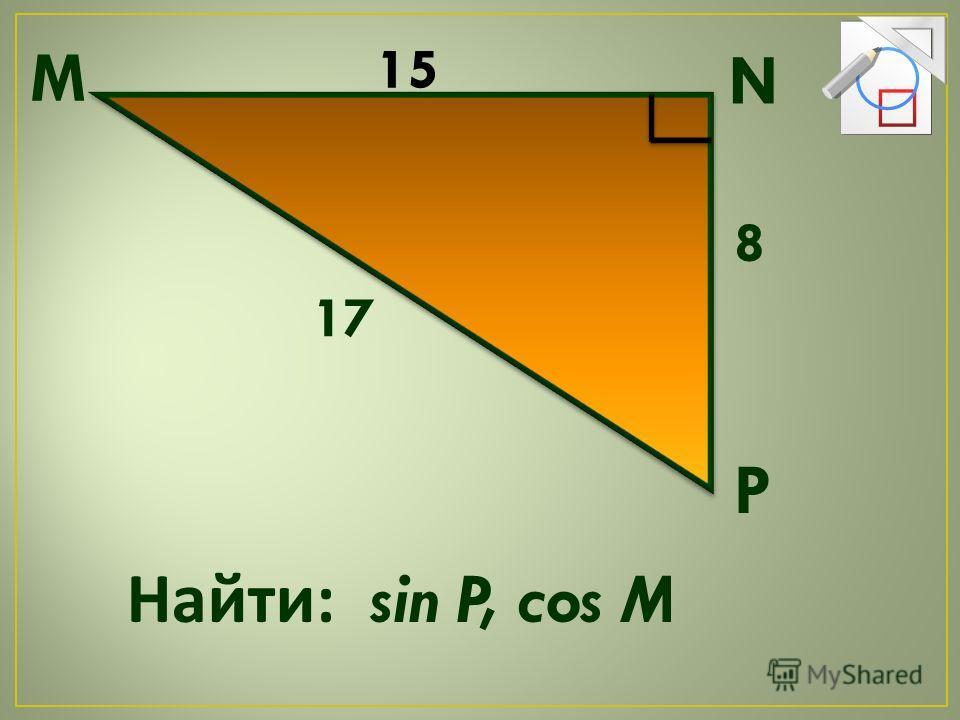 Найти : sin P, cos M M N P 15 17 8