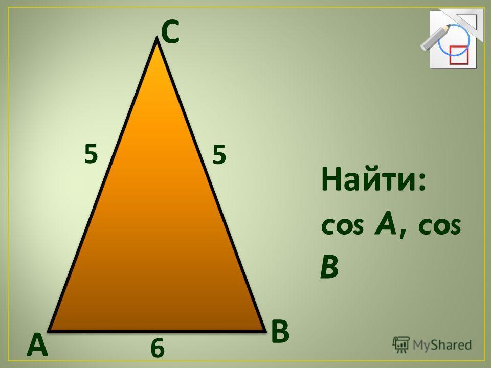 Найти : cos A, cos B 5 5 6 A C B