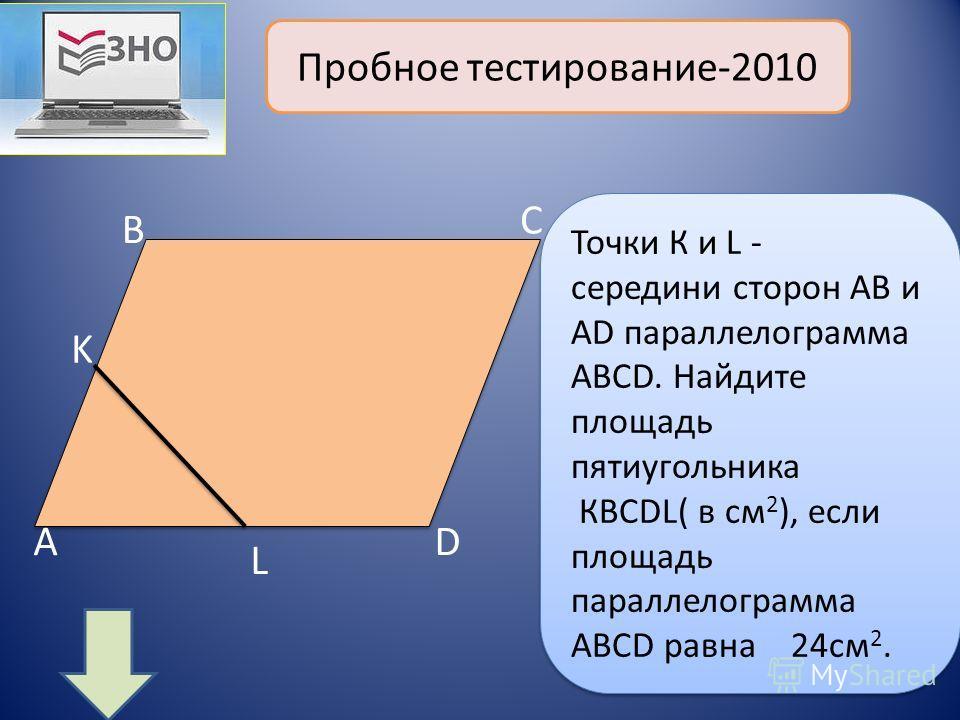 Точки К и L - середини сторон АВ и АD параллелограмма АВСD. Найдите площадь пятиугольника КВСDL( в см 2 ), если площадь параллелограмма АВСD равна 24см 2. Точки К и L - середини сторон АВ и АD параллелограмма АВСD. Найдите площадь пятиугольника КВСDL