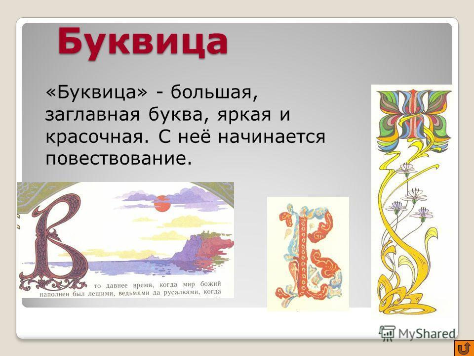 Буквица «Буквица» - большая, заглавная буква, яркая и красочная. С неё начинается повествование.