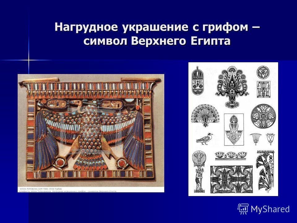 Нагрудное украшение с грифом – символ Верхнего Египта