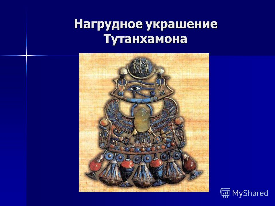 Нагрудное украшение Тутанхамона
